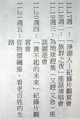 CIMG9703 作者 永和社大社區資訊社