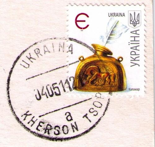 Ukranian inkwell stamp