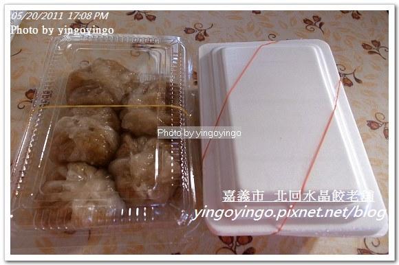 嘉義市_北回水晶餃老舖20110520_R0019650