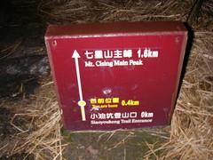 七星山里程碑 目前位置0.4km