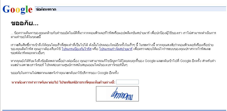 Google Forbidden Page