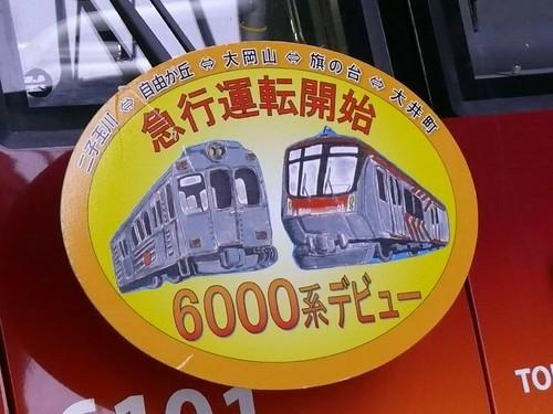 東急6000系急行運転開始HM