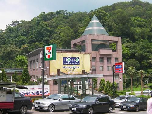 2008/07/13@新店達觀鎮
