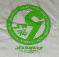 swcj-shirt02
