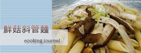 鮮菇斜管麵