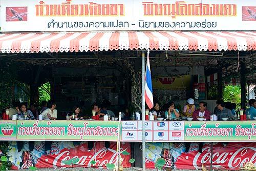 'Hanging leg' noodles, Phitsanulok