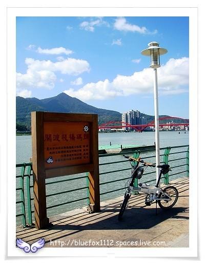 081018秀朗橋-漁人碼頭80km小摺之旅12_關渡碼頭
