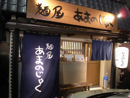 麺屋あまのじゃく@大和郡山-01