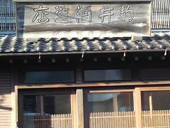 八戸 200812 酒造