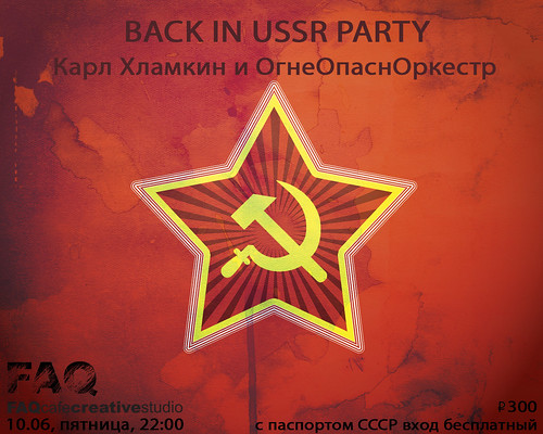Back_ussr_party_faqcafe