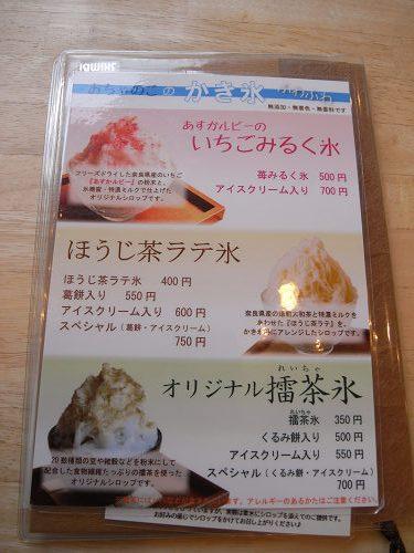 おちゃのこ(御茶乃子)@奈良市-09