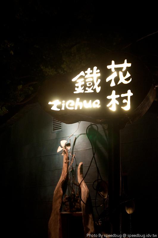 台東TAITUNG,台東景點,鐵花村節目表2019 @小蟲記事簿