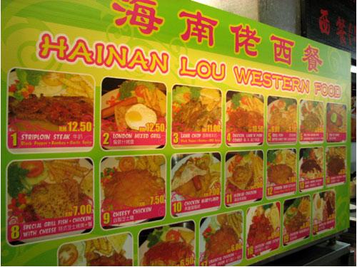 hainan lou western food