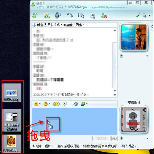MSN快速傳檔-3