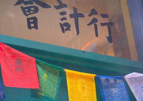 Chinatown Vignette