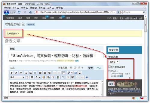 WordPress自動發文教學-3