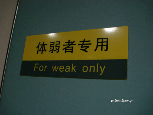 For Weak Only