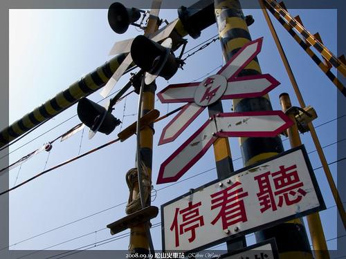 028_松山火車站_20080919