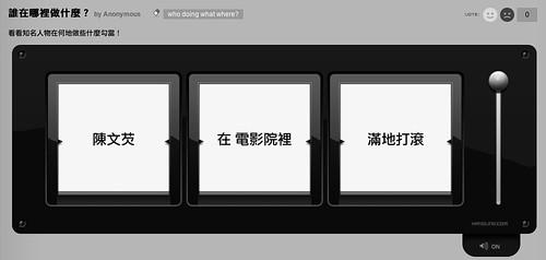 陳文芡 (by tenz1225)