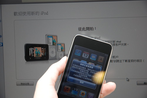 iPod touch_09.JPG