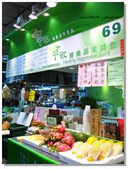 士東市場生機果汁攤