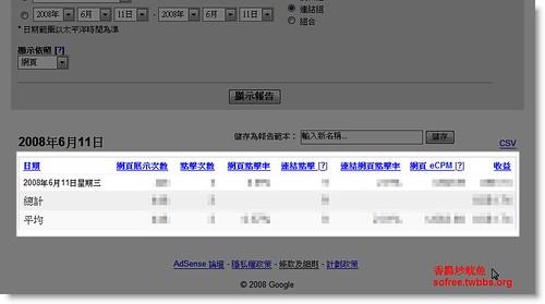 查詢你的Google AdSense收益-3