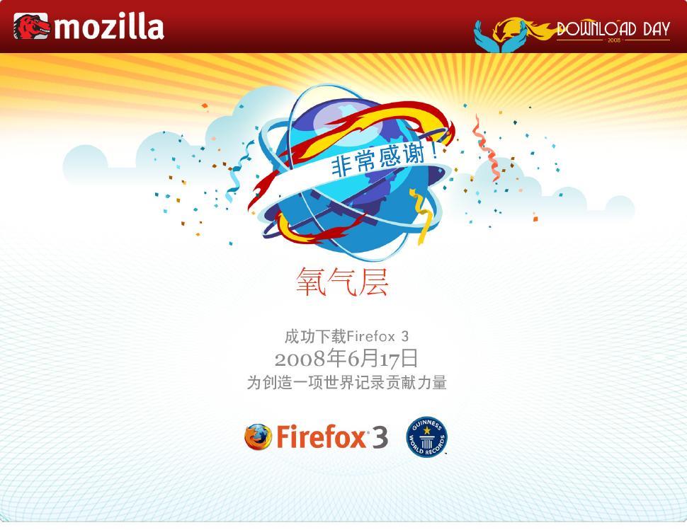 Firefox下载日