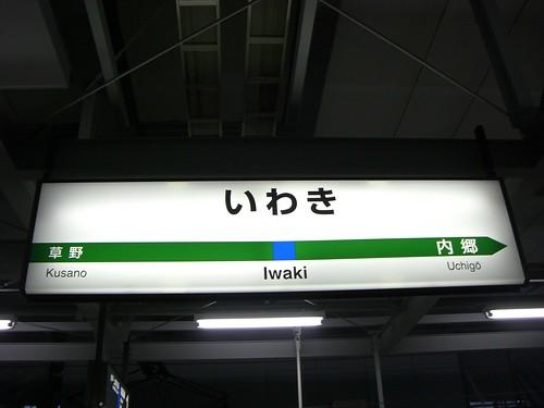 いわき駅/Iwaki station