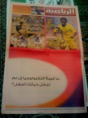 Riadiah with STC ad