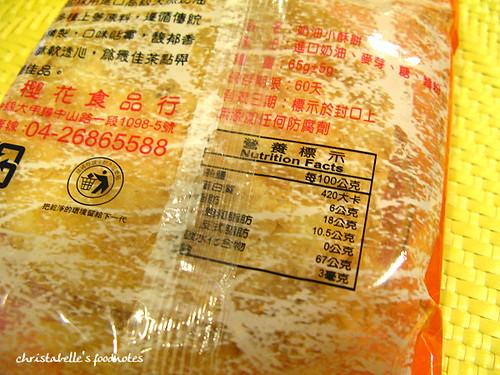 大甲紅櫻花之奶油小酥餅熱量標示
