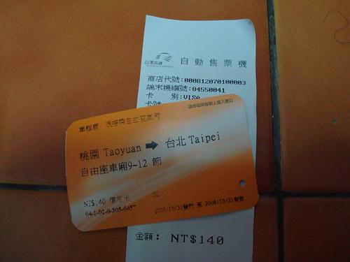 自動售票機購票