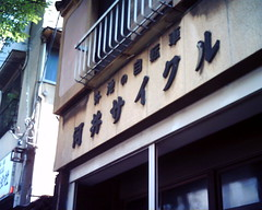 【写真】Bicycle shop (VQ1005)