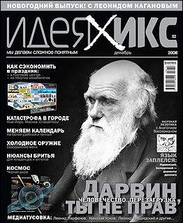 журнал Идея Икс