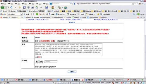 2008-12-06_『地圖日記』盜文檢舉回報_01.png