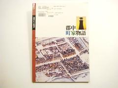 Gunchu Machiya Monogatari[郡中町屋物語]-1