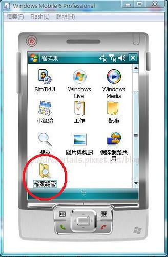 mobile emu gps 04