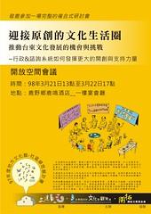 台東「迎接原創的文化生活圈」