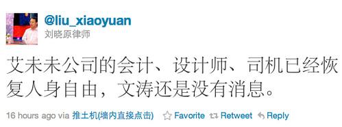 刘晓原消息 Screen shot 2011-06-25 at 3.49.42 PM