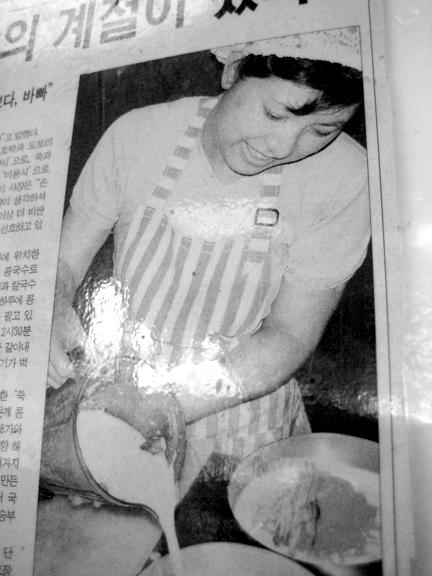 Ma Dang Gook Soo Mama