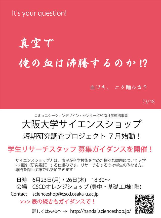 Guidance Workshop Leaflet: Do My Blood Boil in a Vacuum!?