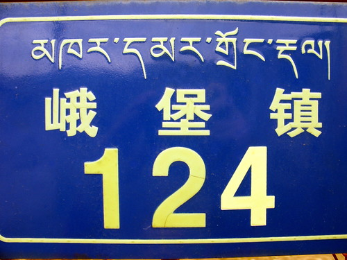 Tibetan and Chinese lettering on sign in Erbou, Qinghai Province, China