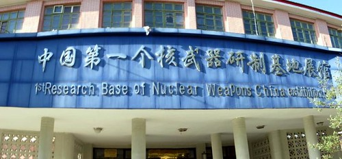 Nuclear Weapons Research Base Exhibition Hall in Xihai, Qinghai Province, China
