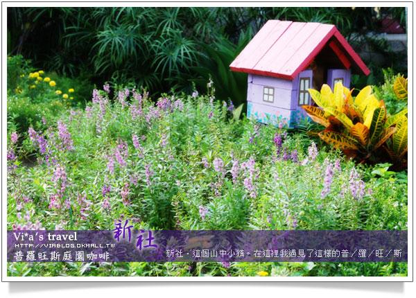 【台中新社餐廳】新社庭園餐廳~新社普羅旺斯庭園餐廳