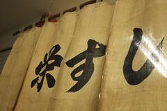 Sakae Sushi in Tsukiji (jogai)