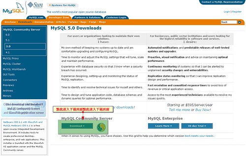MySQL_download_01