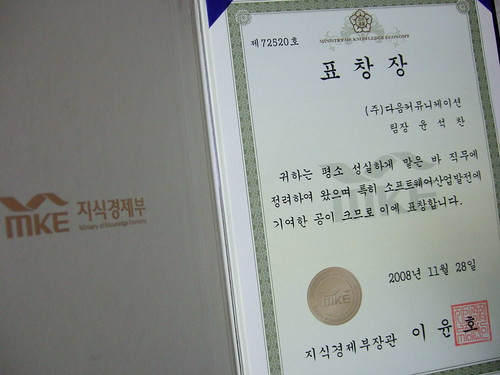 Korea Minister Award for Open Source by you.