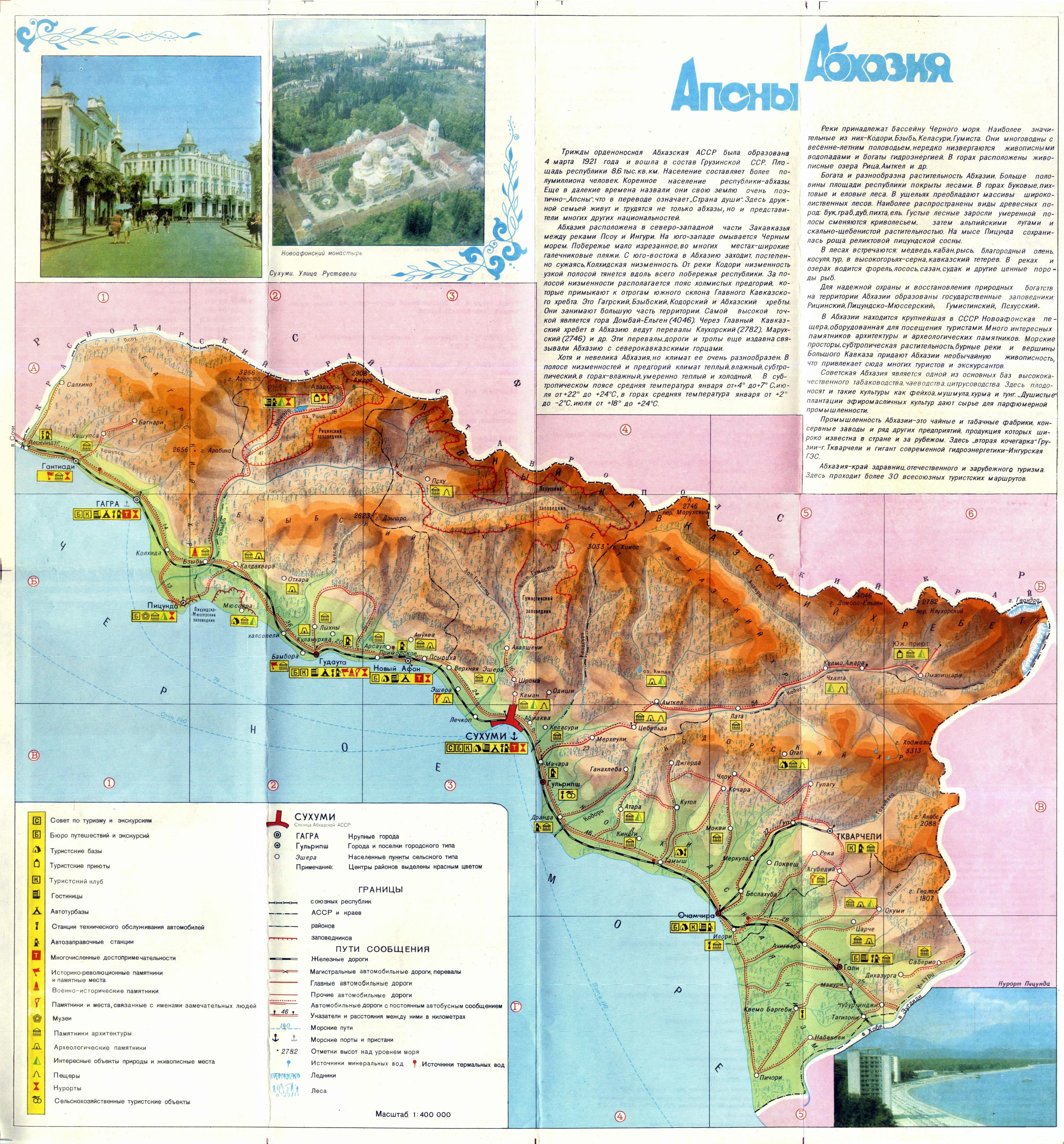 Абхазия: отдых на Черном море - обзор курортов