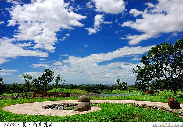 2008‧夏‧新生態湖