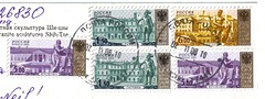 RU-26830(Stamps)