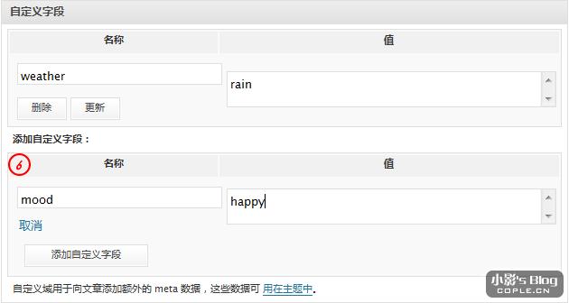 利用WordPress自定义字段为日记型博客添上天气和心情图标